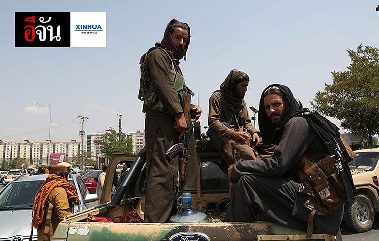 กลุ่มนักรบตาลีบันบนยานพาหนะทางการทหารในกรุงคาบูล เมืองหลวงของอัฟกานิสถาน วันที่ 17 สิงหาคม 2564