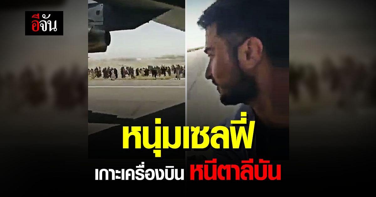 คลิปหนุ่มอัฟกัน เกาะล้อเครื่องบินสหรัฐฯ หนีตาย ตาลีบัน ไม่รู้ชะตากรรม