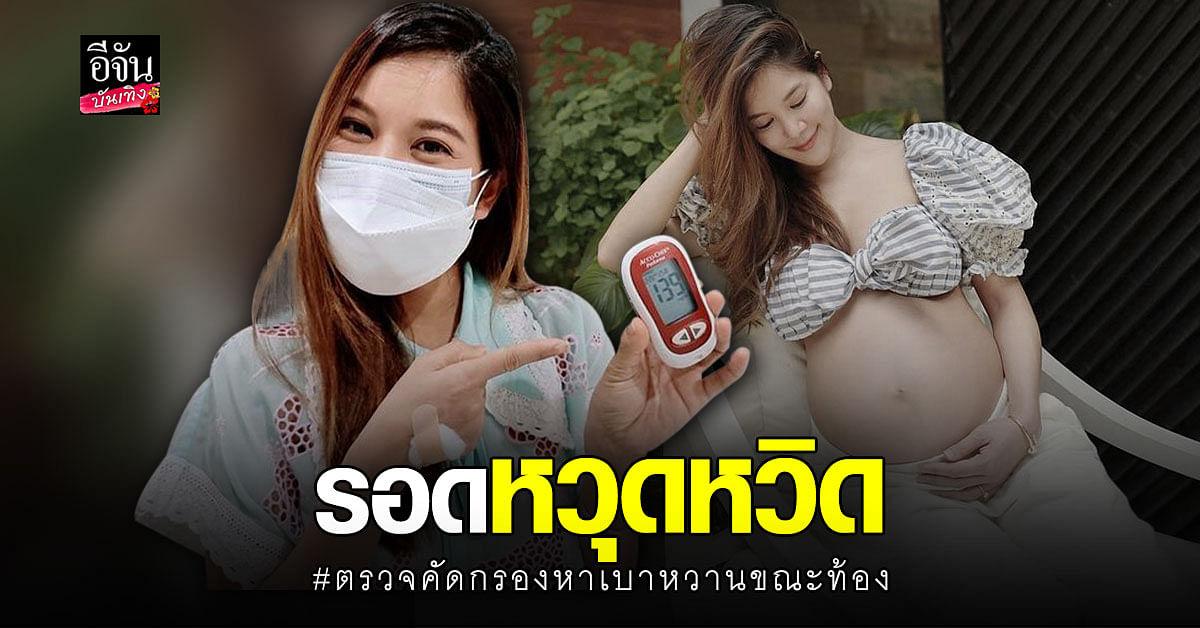 ก้อย รัชวิน โล่งอก เช็คระดับน้ำตาลในคนท้อง ผลออกมารอดหวุดหวิด