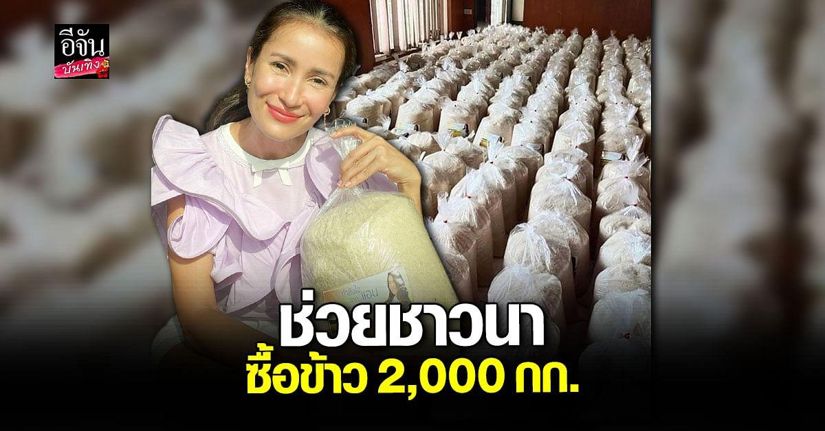 แอน ทองประสม เหมาข้าวสาร 2 พันกิโลฯ ช่วยชาวนา ส่งต่อผู้เดือดร้อน