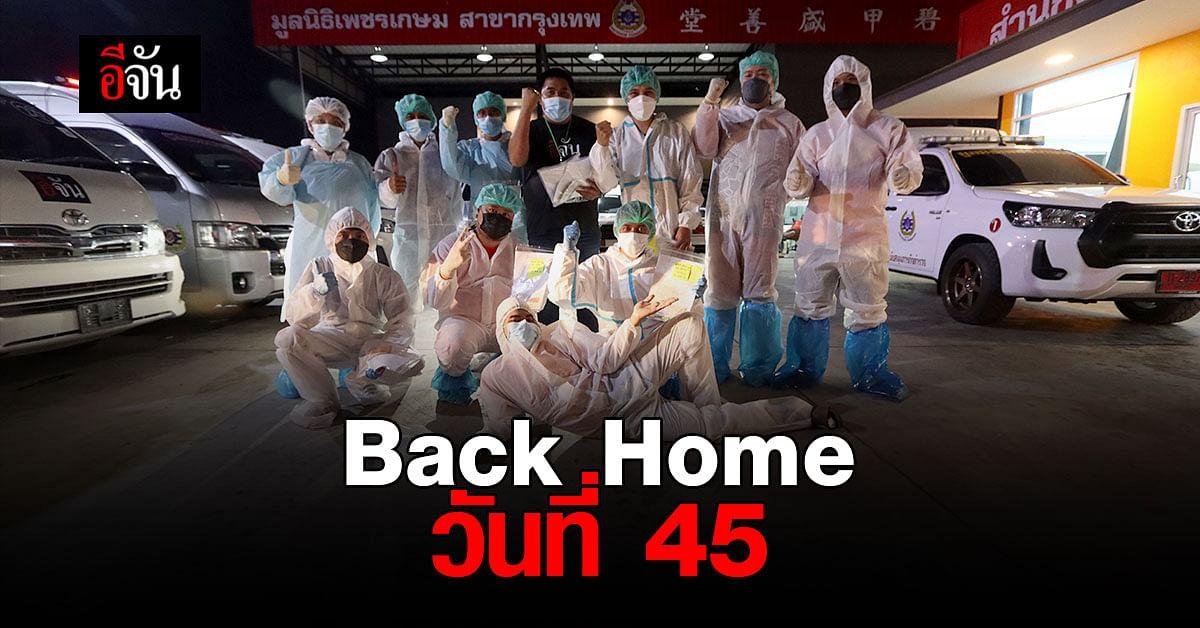 โครงการ Back Home วันที่ 45