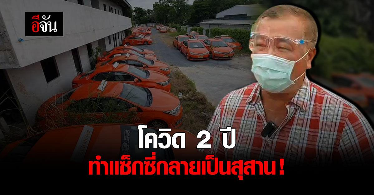 (Video) สุสานเเท็กซี่  โควิดทำพิษ แท็กซี่ นับพันคันถูกทิ้งร้าง