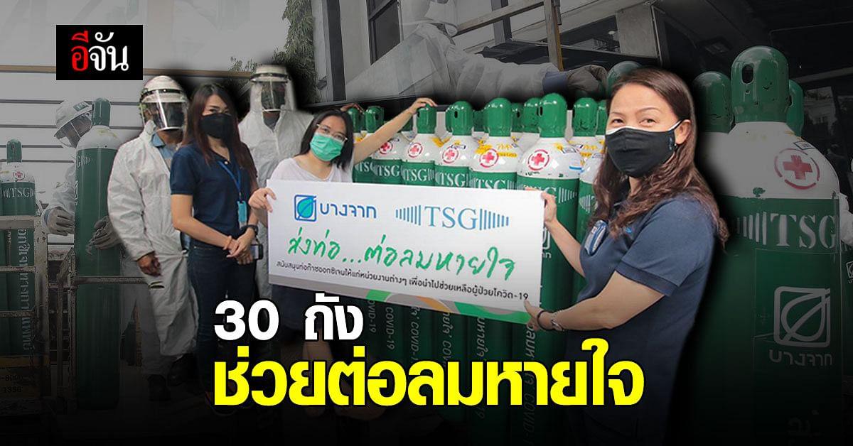 บางจาก ร่วมกับ TSG มอบ ออกซิเจน 30 ถัง ช่วยต่อลมหายใจ