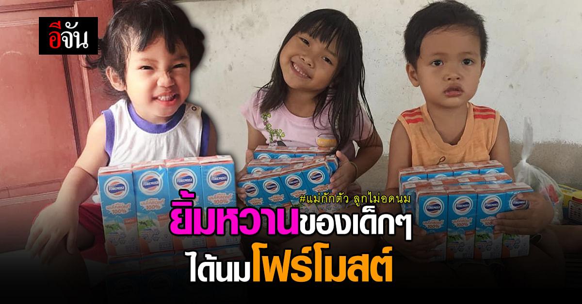 นมโฟร์โมสต์ ปันอิ่ม ต่อยิ้มให้เด็กๆ โครงการแม่กักตัว ลูกไม่อดนม