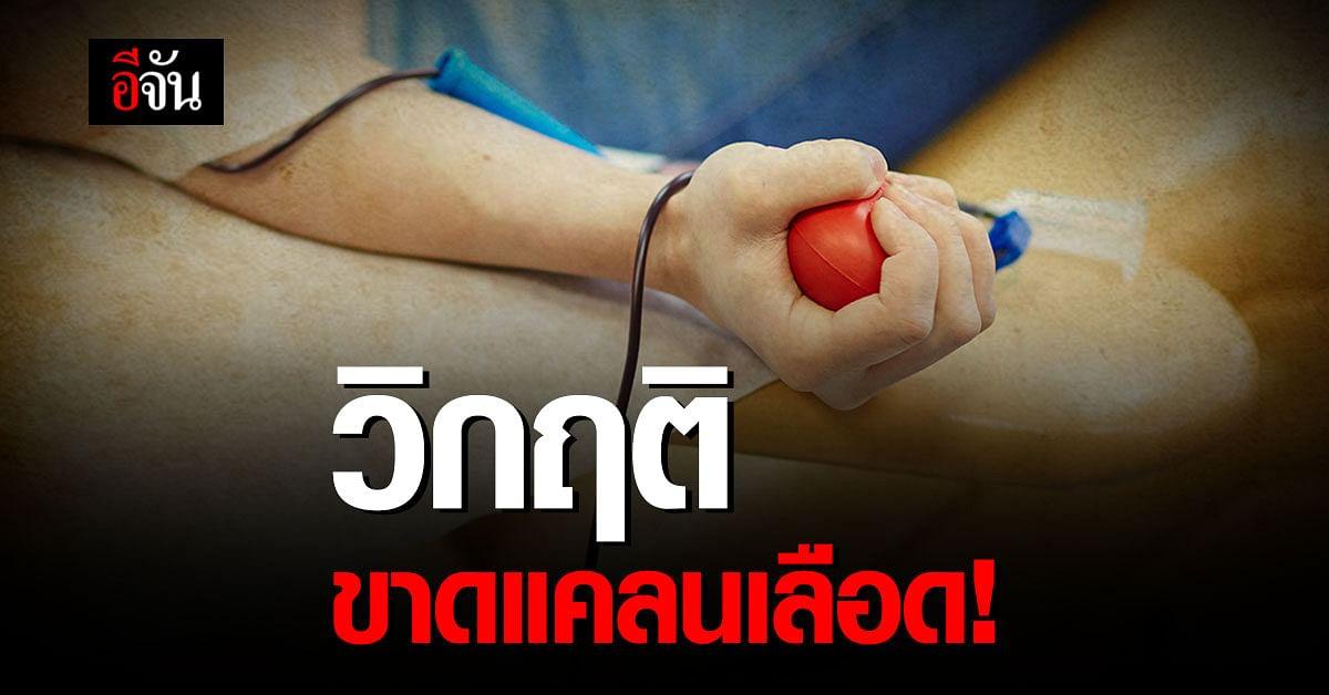 สภากาชาดไทย วิกฤติ 5 เดือน ขาดแคลนเลือด คนบริจาคน้อย