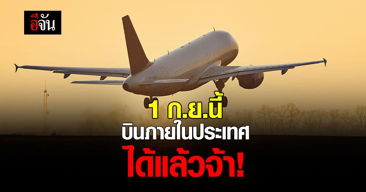 1 กันยานี้ การบินพลเรือนฯ เปิดเที่ยวบินในประเทศเเล้ว