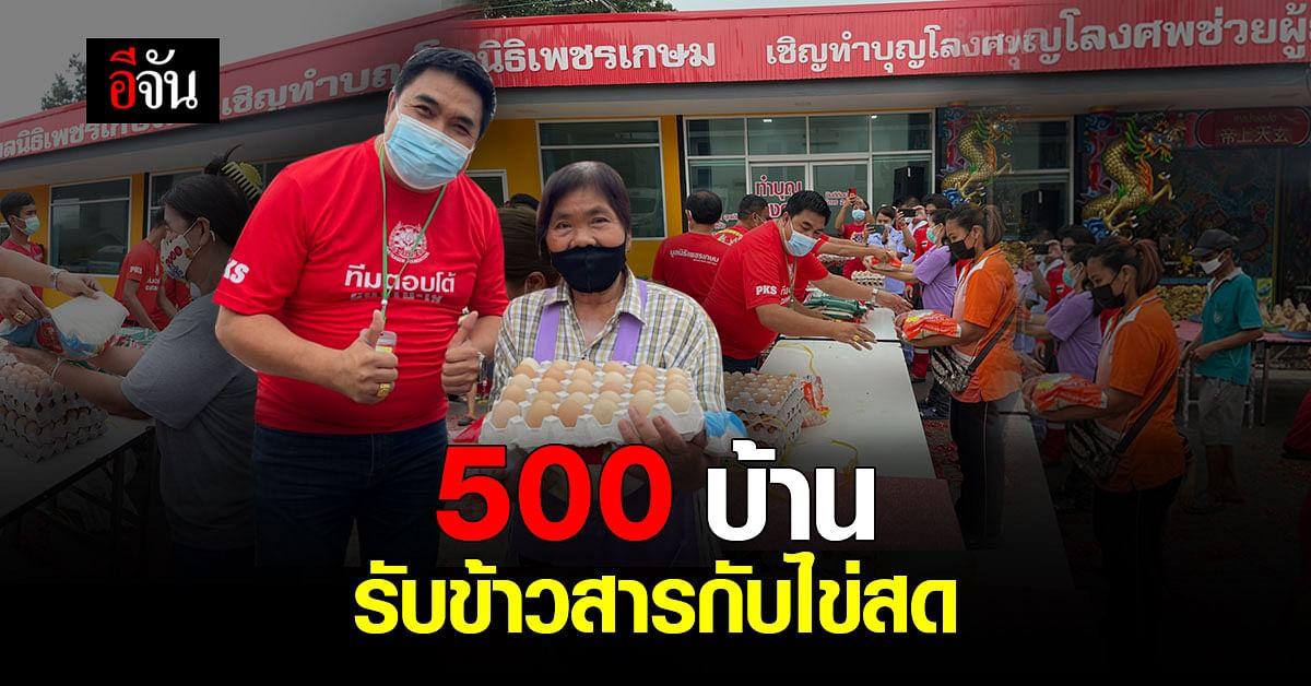 500 บ้าน รับข้าวสารกับไข่สด