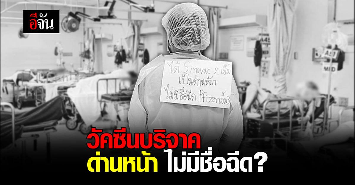 พยาบาล โพสต์ระบาย ชื่อตกหล่น ฉีดวัคซีนไฟเซอร์ เข็ม 3