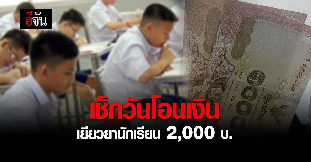 เช็กด่วน วันโอนเงิน เยียวยานักเรียน 2,000 บ. ถึงมือผู้ปกครอง