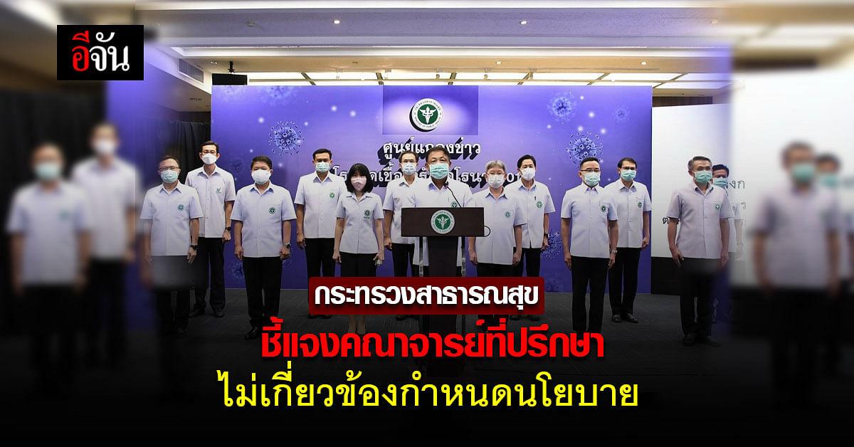 กระทรวงสาธารณสุข แถลงการณ์ ป้องคณาจารย์ที่ปรึกษาถูกตำหนิเสียหาย