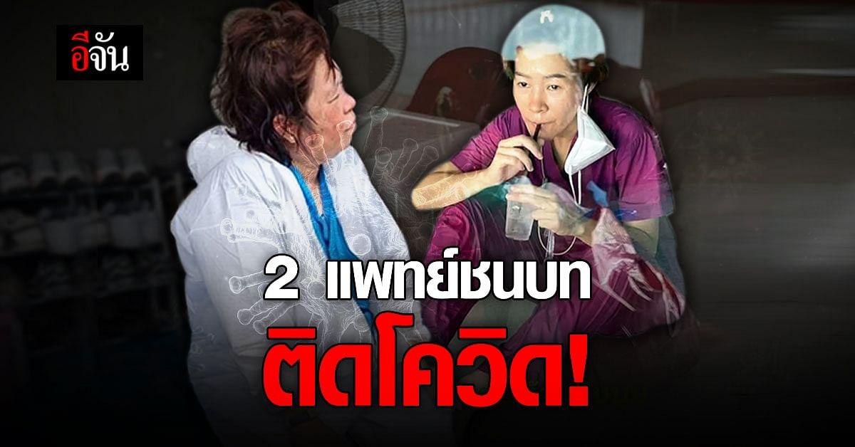 ส่งกำลังใจ! 2 พยาบาล แพทย์ชนบท บุกกรุง ติดโควิด