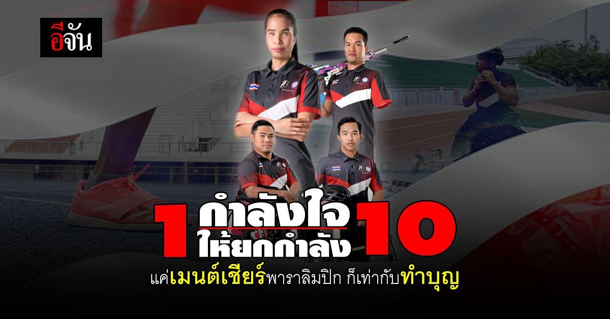 ชวนเชียร์ นักกีฬาพาราลิมปิก ทีมชาติไทย แค่เมนต์ก็เท่ากับทำบุญ