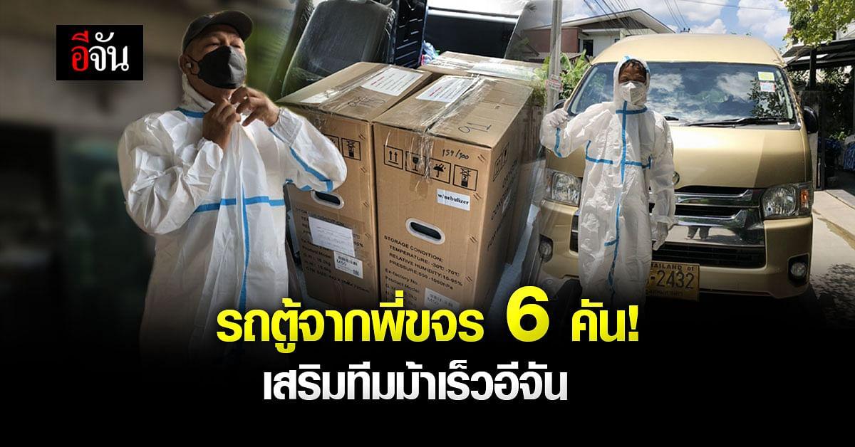 รถตู้ 6 คัน จากพี่ขจร ช่วยอีจันส่งอาหาร ยา ออกซิเจนด่วนให้ผู้ป่วยโควิด