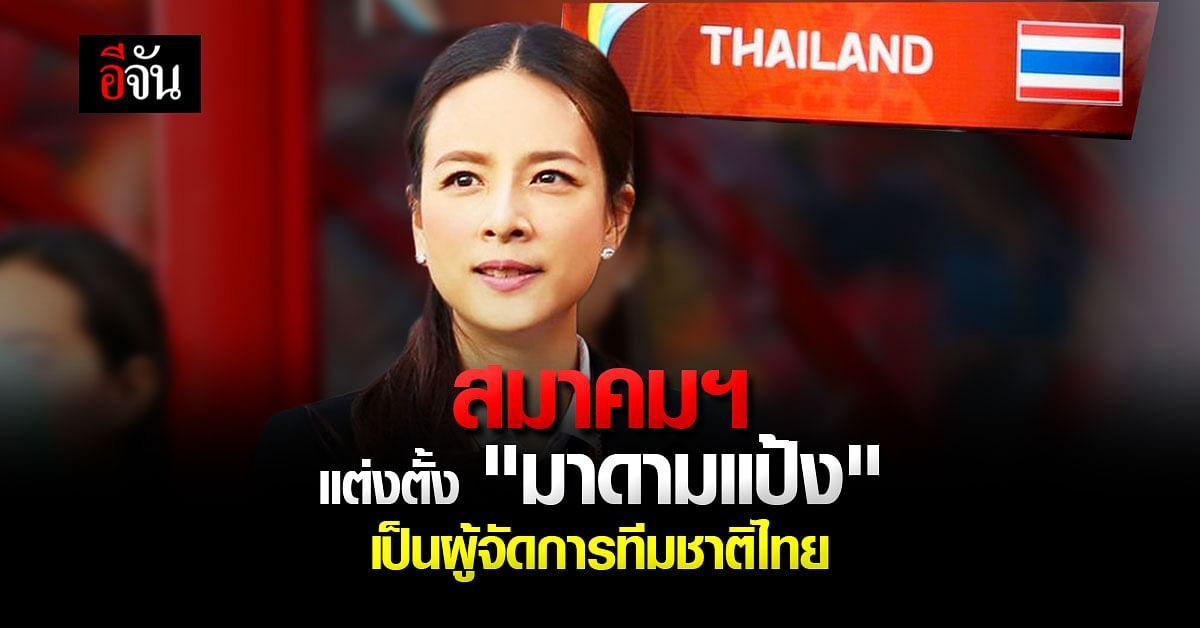 สมาคมฯ แต่งตั้ง มาดามแป้ง เป็น ผู้จัดการ กู้ศักดิ์ศรี ทีมชาติไทย