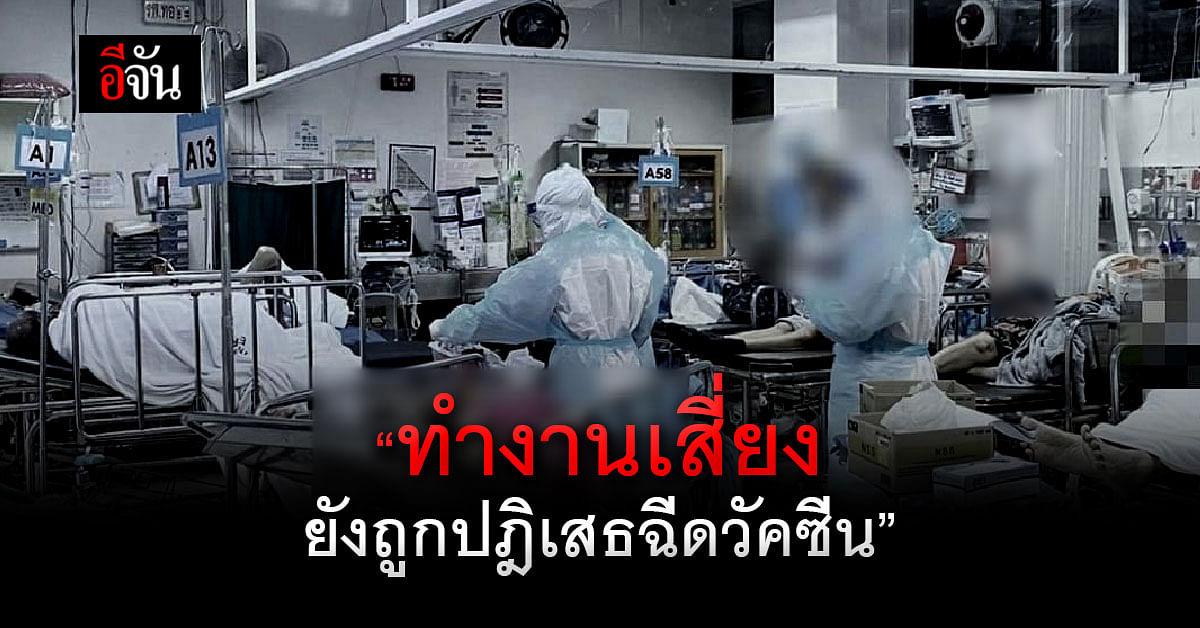 พยาบาล สุดอัดอั้น โพสต์ระบาย ด่านหน้า ทำงานเสี่ยง ถูกปฎิเสธ ฉีดวัคซีน
