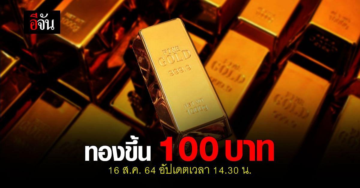 ผ่านมาครึ่งวัน ราคาทองวันนี้ 16 ส.ค. 64 ทองขึ้น 100บาท