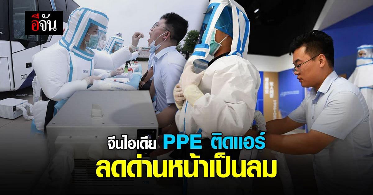 จีนพัฒนา PPE ติดแอร์ คลายร้อนบุคลากรการแพทย์