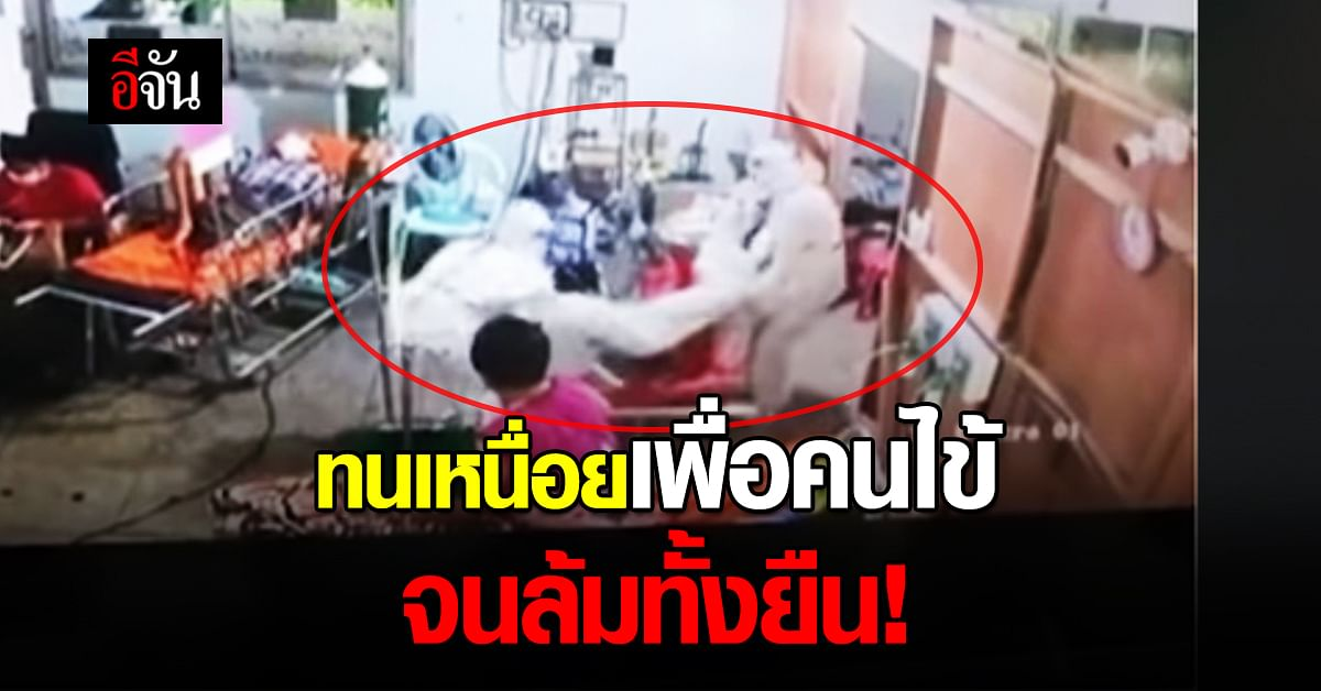 พยาบาลล้มทั้งยืน ในชุด PPE เพราะฝืนร่างกาย เพื่อรักษาคนไข้