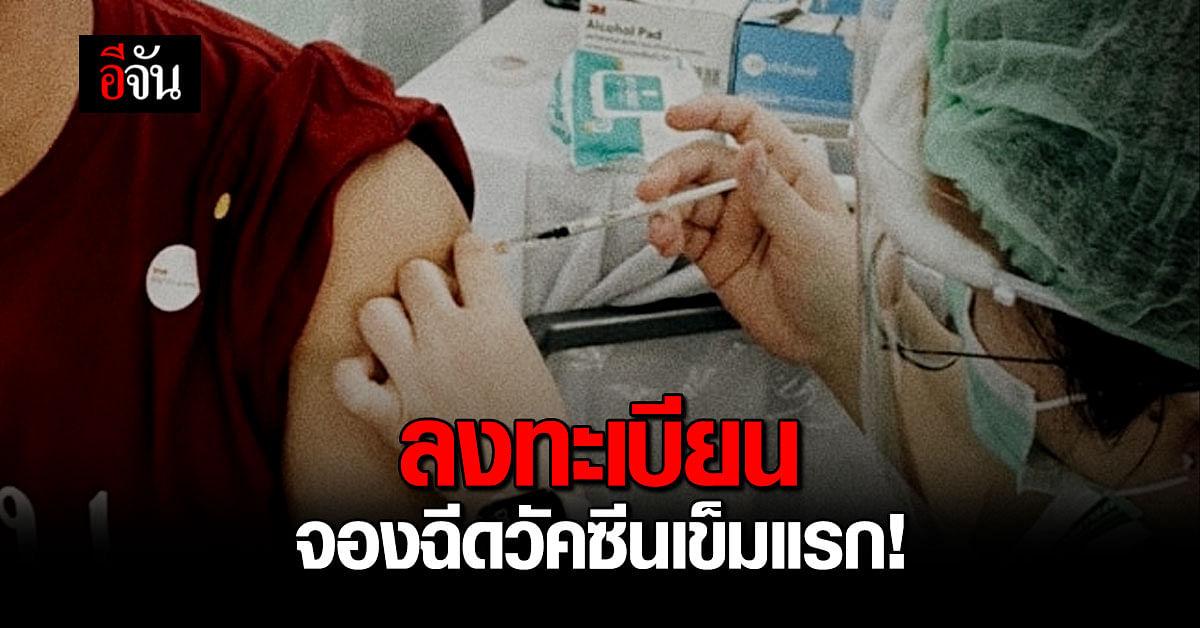 ราชวิทยาลัยจุฬาภรณ์ เปิดลงทะเบียน จองฉีดวัคซีน แอสตร้าฯ - ซิโนแวค