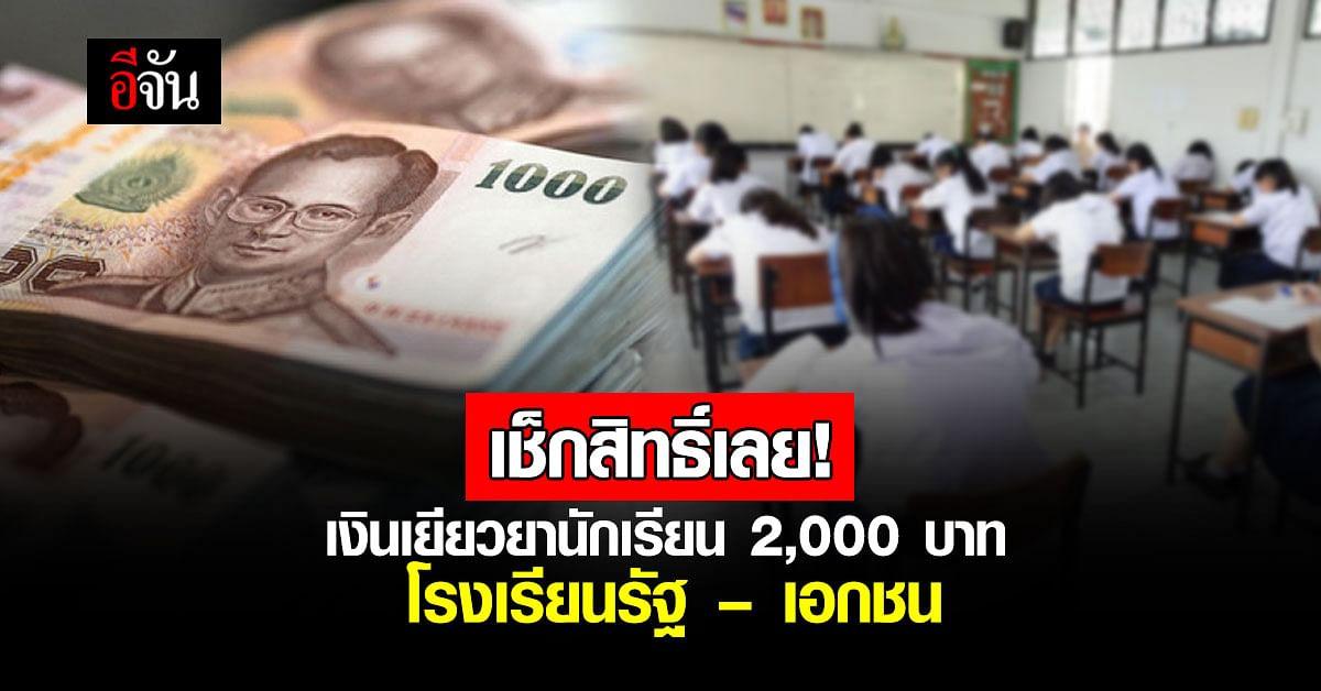 เช็กเลย! สิทธิ์เงินเยียวยานักเรียน 2,000 บาท โรงเรียนรัฐ – เอกชน