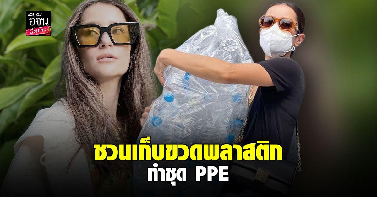 แอน ทองประสม ชวนเก็บขวดน้ำพลาสติกทำชุด PPE