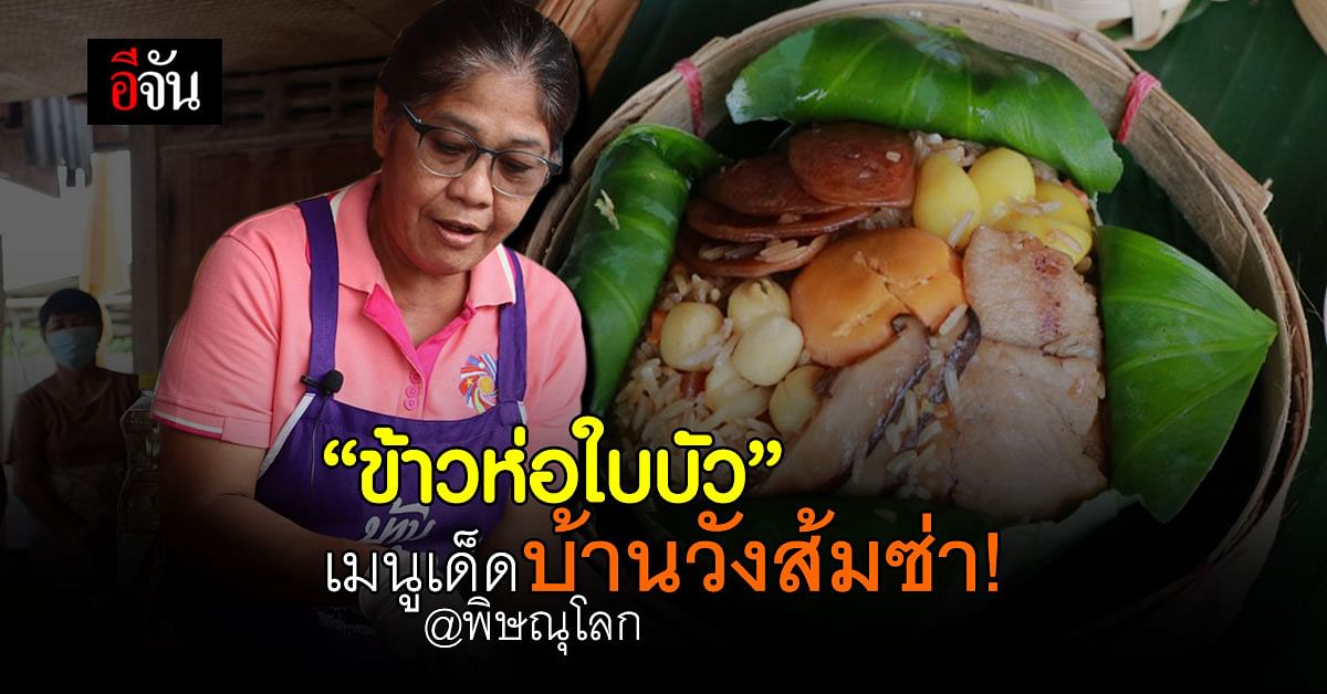 จันพาเที่ยวออนไลน์! ชมข้าวห่อใบบัว บ้านวังส้มซ่า พิษณุโลก