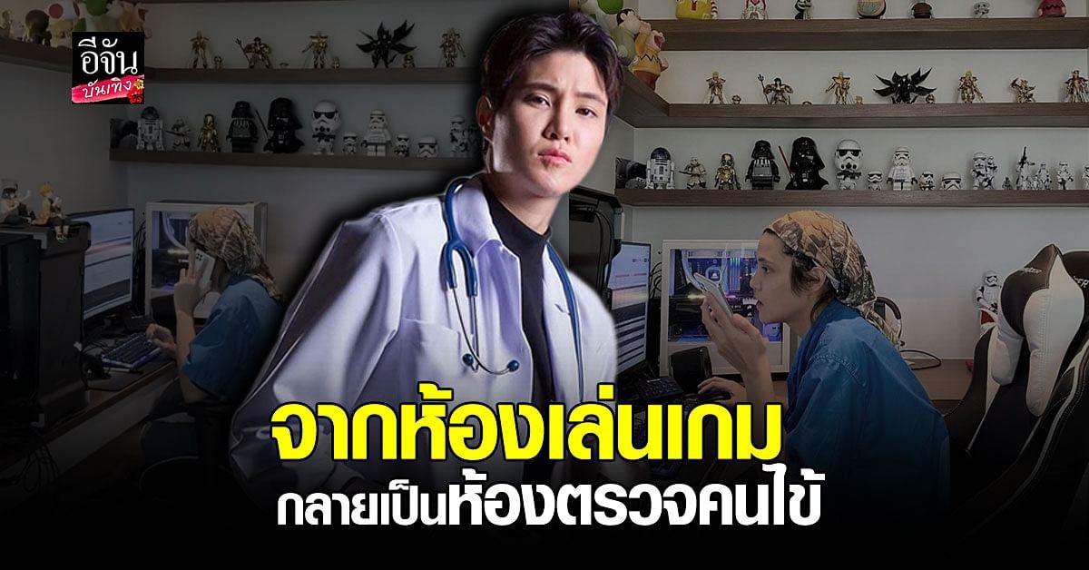 หมอเจี๊ยบ เปลี่ยนห้องเล่นเกมสุดโปรด เป็น ห้องตรวจคนไข้จากทางไกล