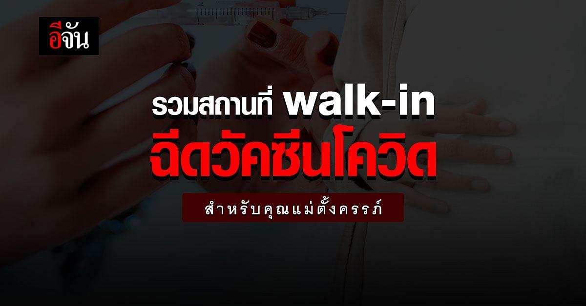 รวม 12 ที่ walk-in ฉีดวัคซีนโควิด คุณแม่ตั้งครรภ์