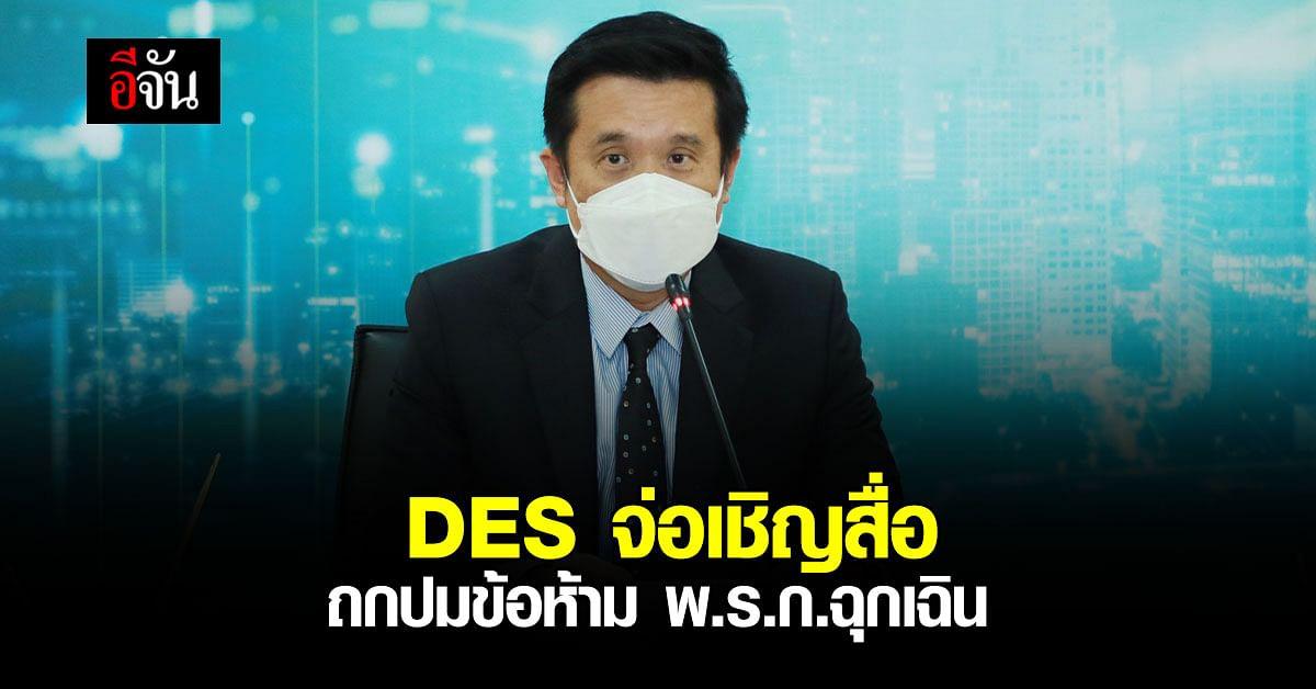 ดีอีเอส ชี้แจง เชื่อมั่นใจสื่อมวลชน หวังร่วมมือสื่อนำพาประเทศพ้นวิกฤต