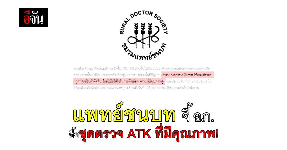 แพทย์ชนบท จี้ องค์กรเภสัชฯ ซื้อชุดตรวจ ATK ที่มีคุณภาพ!