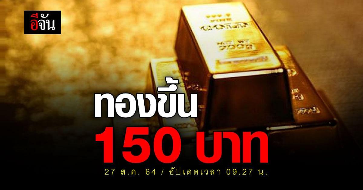 เปิดตลาด ราคาทองวันนี้ ทองขึ้น 150 บ. ทองรูปพรรณ ขายออก 28,350 บ.