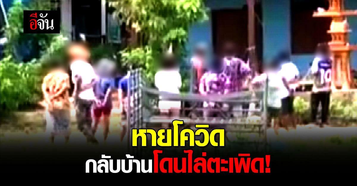 (Video) เปิดใจสาวติดโควิด โดนไล่ออกจากหมู่บ้าน