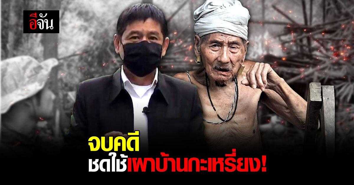 ศาลปกครองเพชรบุรี พิพากษาคดีอุทธรณ์ ชัยวัฒน์ชดใช้เผาบ้านกะเหรี่ยง