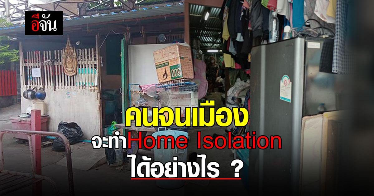 คนจนเมือง ในชุมชนแออัด จะทำ Home Isolation ได้อย่างไร ?