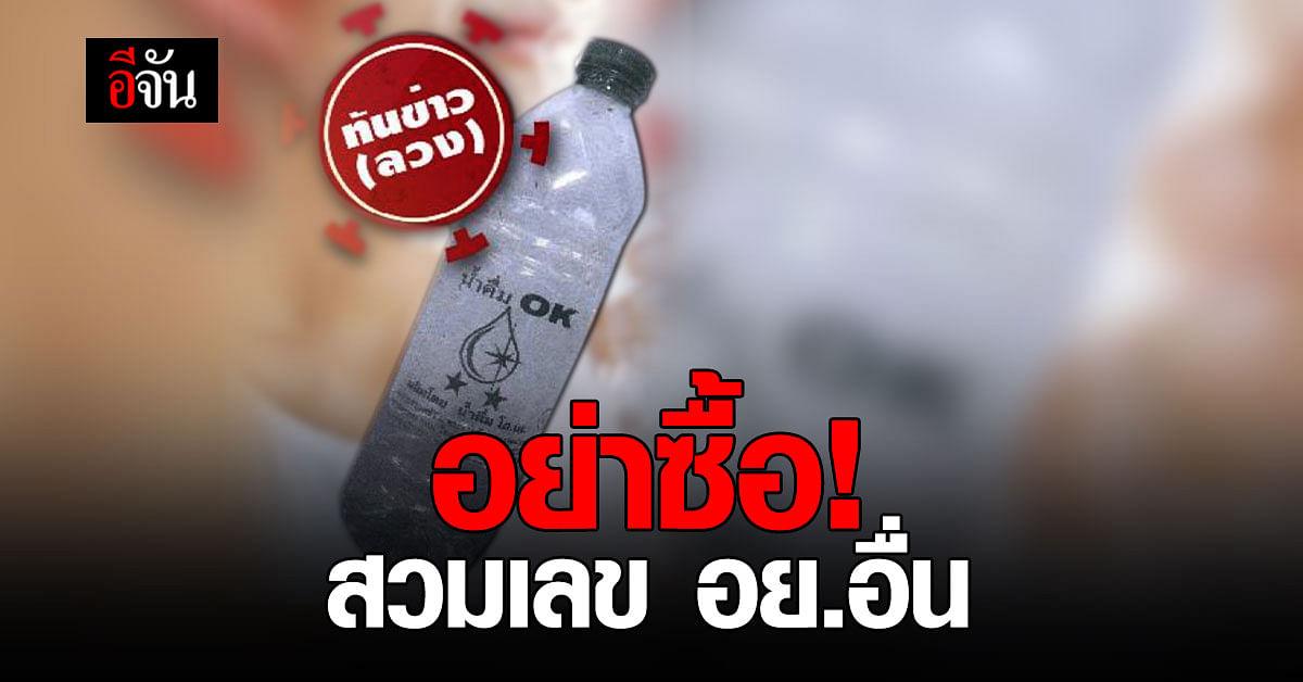 น้ำดื่มตรา OK สวมเลข อย. ผลิตภัณฑ์อื่น!