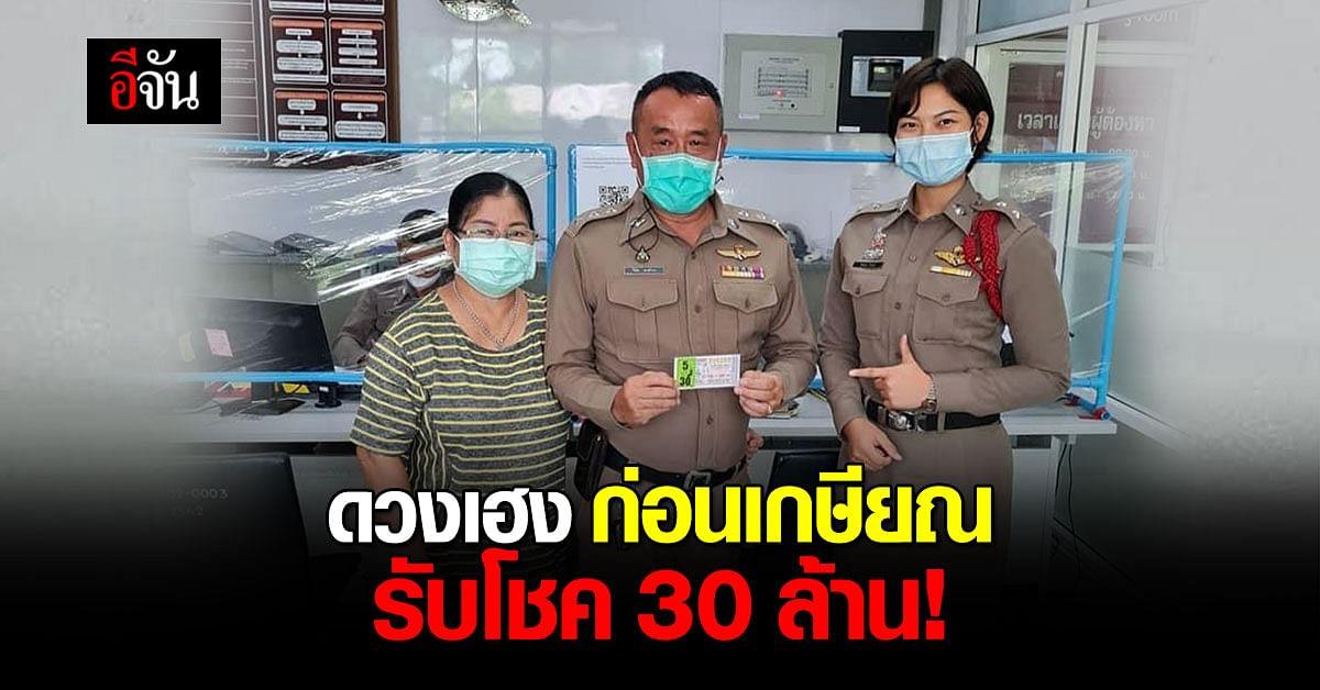 ตำรวจ สภ.เมืองพิจิตร ถูกหวย 30 ล้าน รับโชคก้อนใหญ่ ก่อนเกษียณ