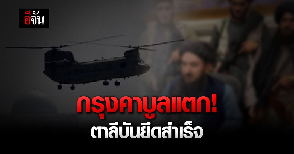 ตาลีบันยึดกรุงคาบูล! เมืองหลวงอัฟกานิสถานสำเร็จ ปธน.หนีออกนอกประเทศ