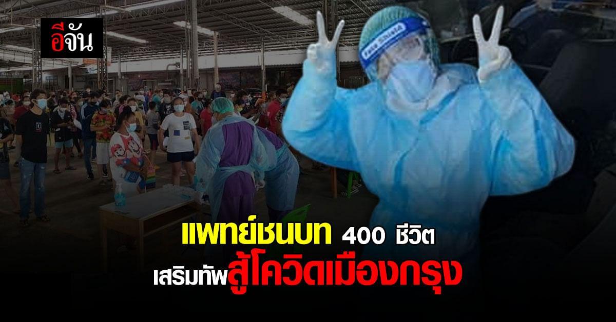 แพทย์ชนบท 40 ทีม 400 ชีวิต บุกกรุง เสริมทัพสู้โควิดเมืองกรุง