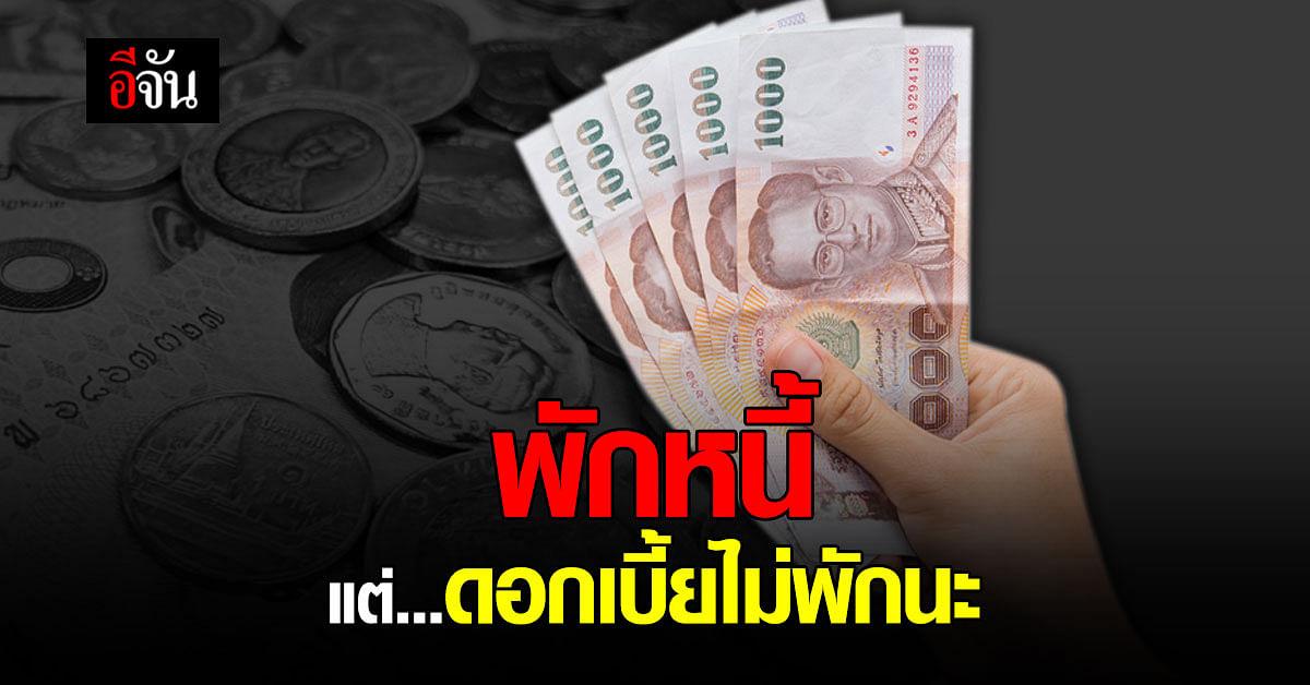 ธนาคารแห่งประเทศไทย ตอบข้อสงสัย พักหนี้ แต่ดอกเบี้ยยังเดินตามสัญญา