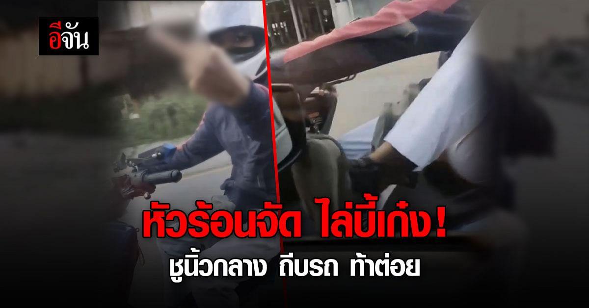 (Video) มึงลงมา ต่อยกับกูเปล่า?