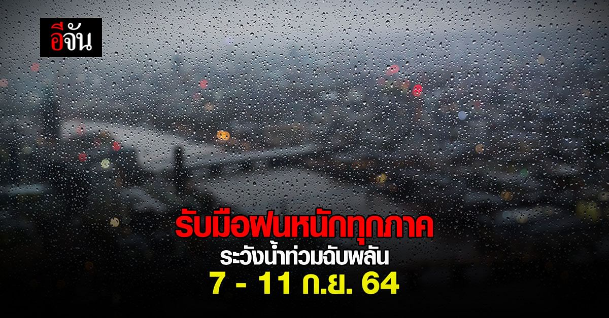กรมอุตุนิยมวิทยา เตือน! ระวังอันตรายจากฝนตกหนัก ทุกภาค