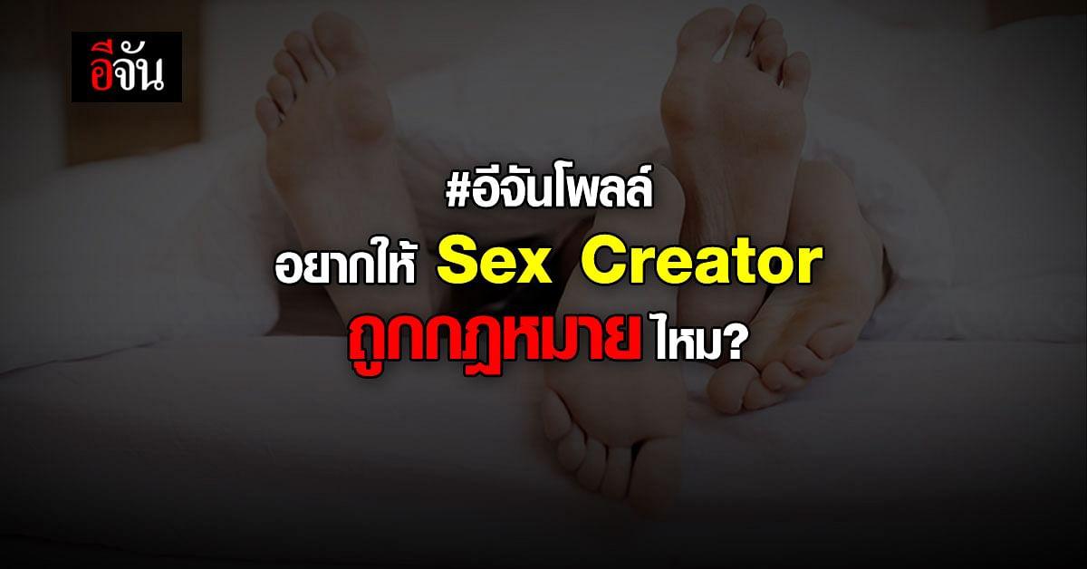 อีจันโพลล์ อยากให้ Sex Creator เป็นเรื่อง ถูกกฎหมาย ?