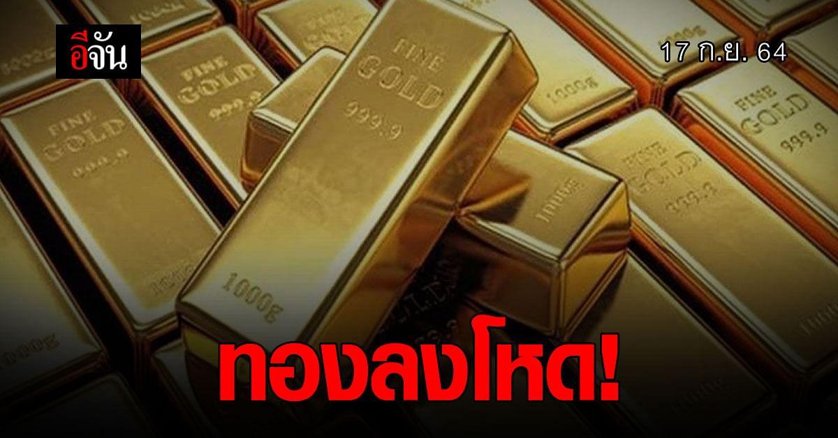 สมาคมค้าทองคำ รายงาน ราคาทองวันนี้ ปรับลง 250 บาท