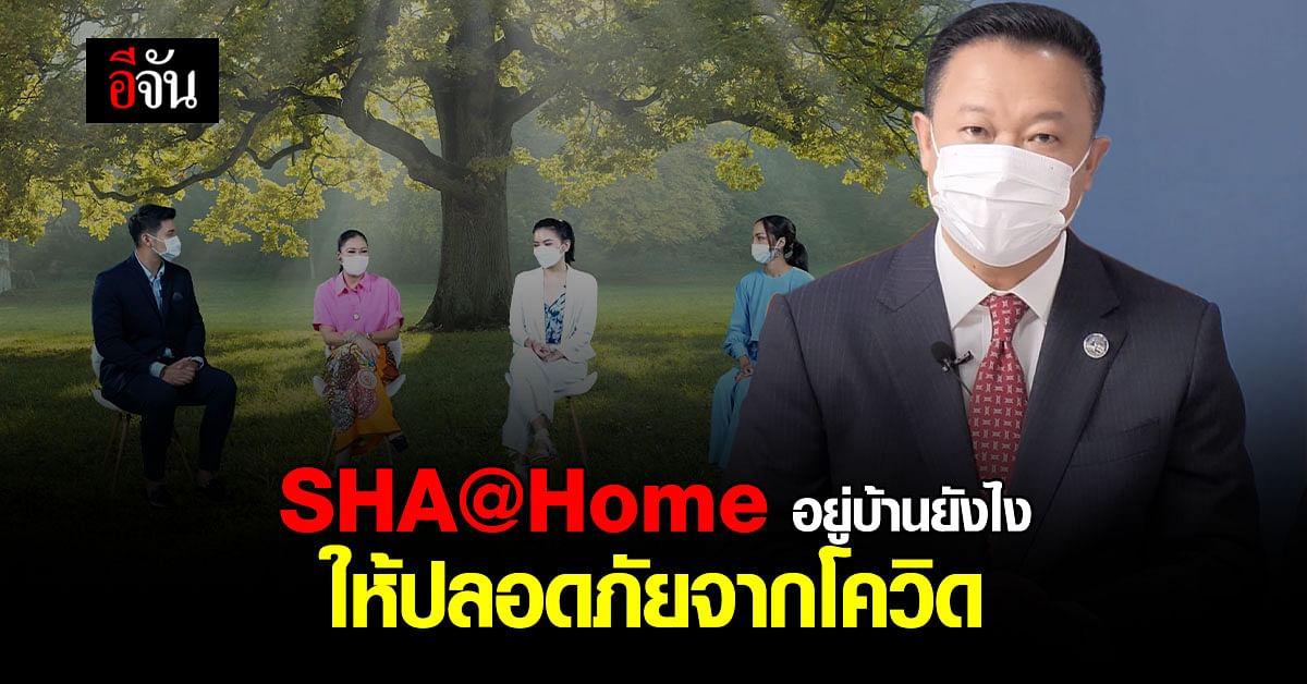 ททท. จับมือ กรมอนามัย ผุดโครงการ SHA@Home ปลอดภัยทั้งครอบครัว