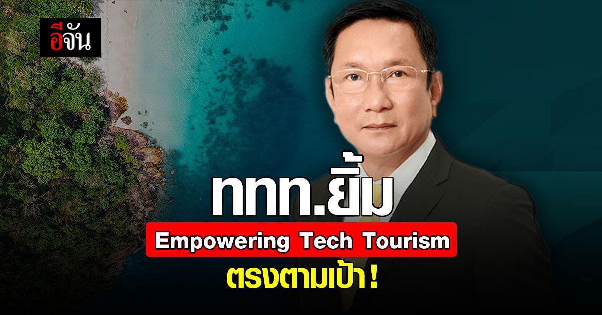 Empowering Tech Tourism ฟื้นฟูการท่องเที่ยว ก้าวไกลในยุคดิจิทัล