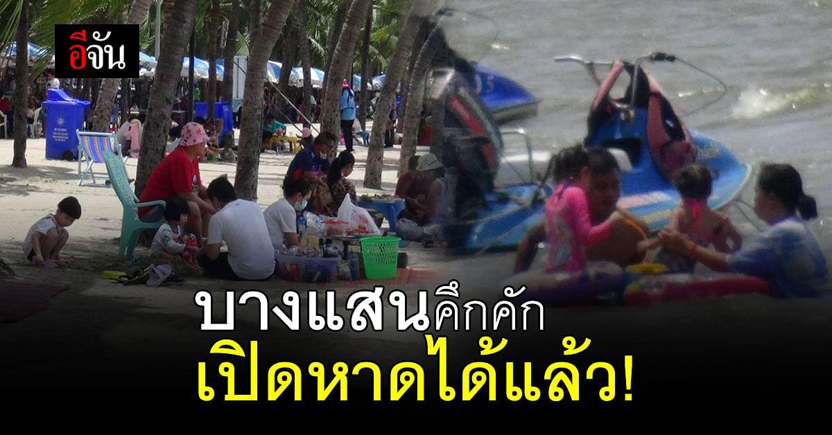 หาดบางแสน ชบุรี นักท่องเที่ยวคึกคัก