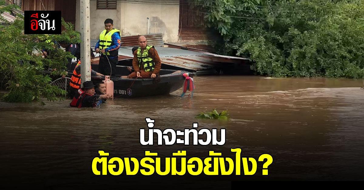 ปภ. แนะประชาชน น้ำท่วม ควรเตรียมตัวรับมืออย่างไร