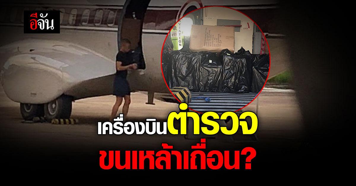 เครื่องบินตำรวจ ขนเหล้าเถื่อน 3 ปีคดีไม่คืบ ป.ป.ช. ยัน คดีไม่ล่าช้า !