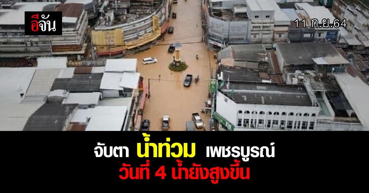 จับตา น้ำท่วมเพชรบูรณ์ 4 วันเล้ว หลายพื้นที่น้ำยังเพิ่มสูง 11 ก.ย.64