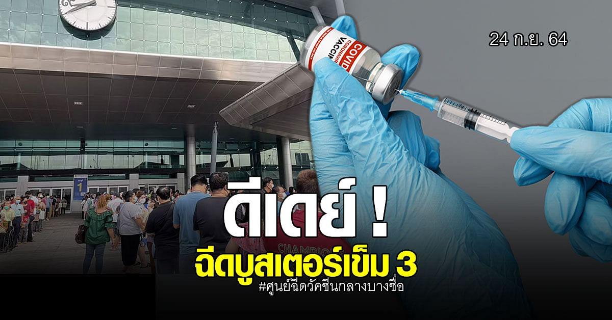 ศูนย์ฉีดวัคซีนกลางบางซื่อ พร้อมฉีดวัคซีนเข็ม 3 เริ่ม 24 ก.ย. นี้
